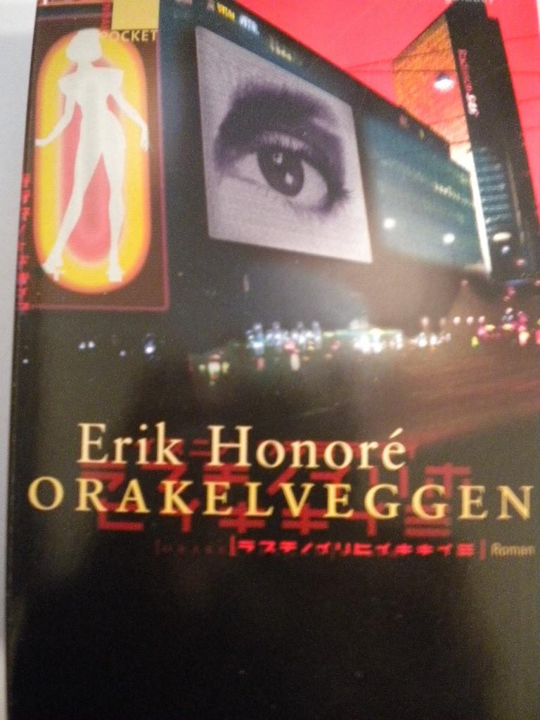 2d4f55e8c Orakelveggen (Erik Honoré)
